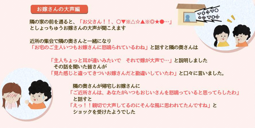 補聴器については西日本補聴器にお任せ!