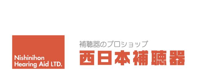 島根県松江市の西日本補聴器