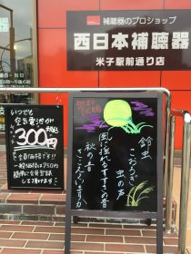 米子駅前通り店